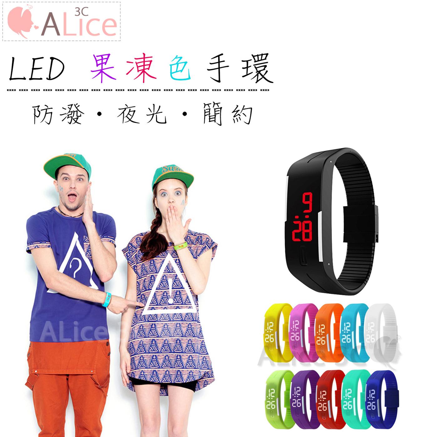 不挑色LED發光運動手錶FA-015手環路跑跑步對錶情侶錶觸控手鐲果凍錶