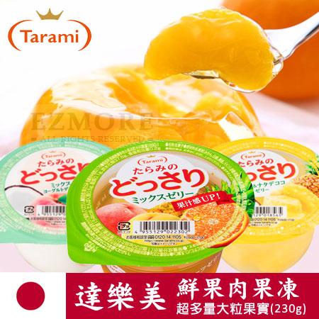 終於到貨日本Tarami達樂美鮮果肉果凍230g鮮果果凍杯達樂美果凍果凍杯