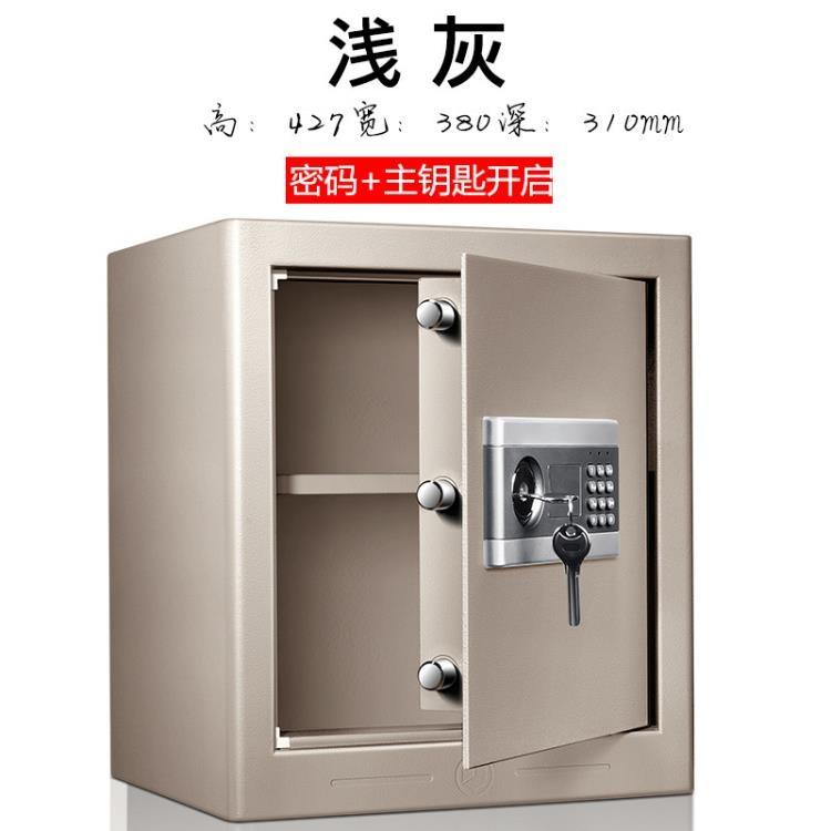 保險箱電子密碼保險箱家用辦公衣衣布舍