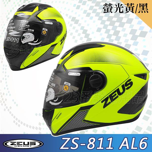 ZEUS瑞獅ZS-811 AL6螢光黃黑全罩安全帽超輕量免運費