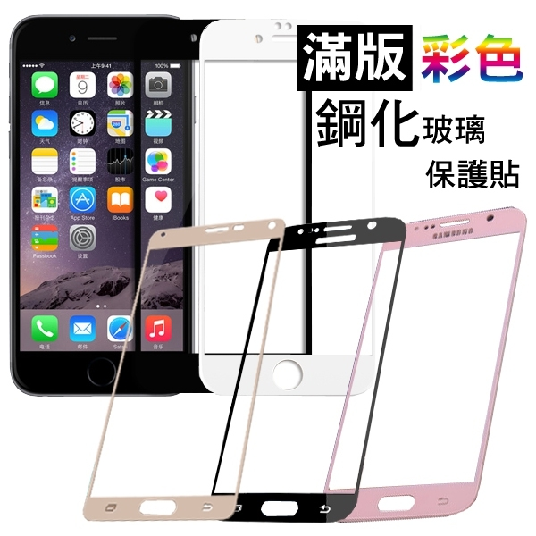 全屏滿版彩色絲印鋼化玻璃保護貼三星S6 S7 HTC 10 OPPO R9 Plus玻璃貼螢幕保貼鋼化膜