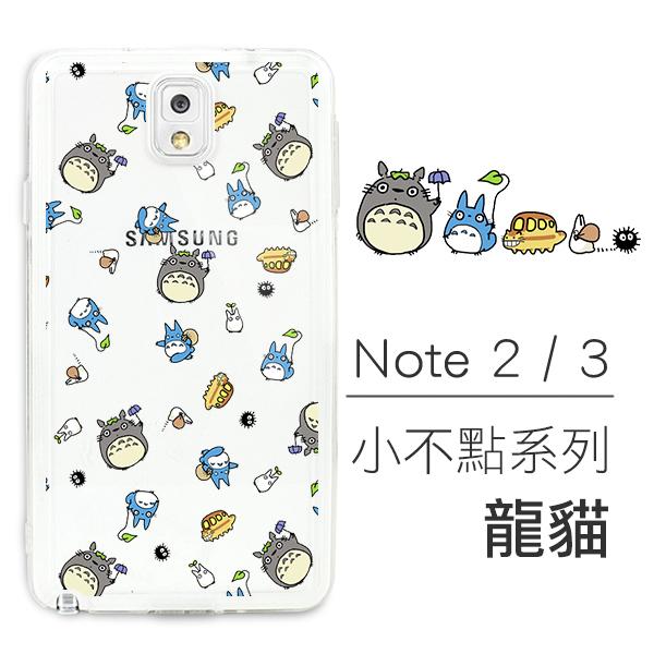 [Samsung Note 2 / 3] 小不點系列 客製化手機殼 狗狗 龍貓 無臉男 雪納瑞 柴犬