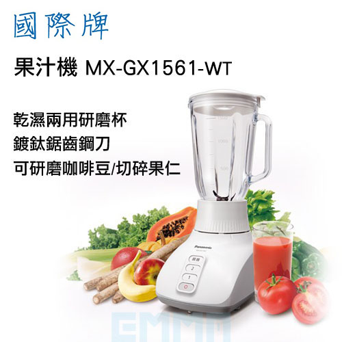 客訂商品國際牌MX-GX1561-WT機能果汁機