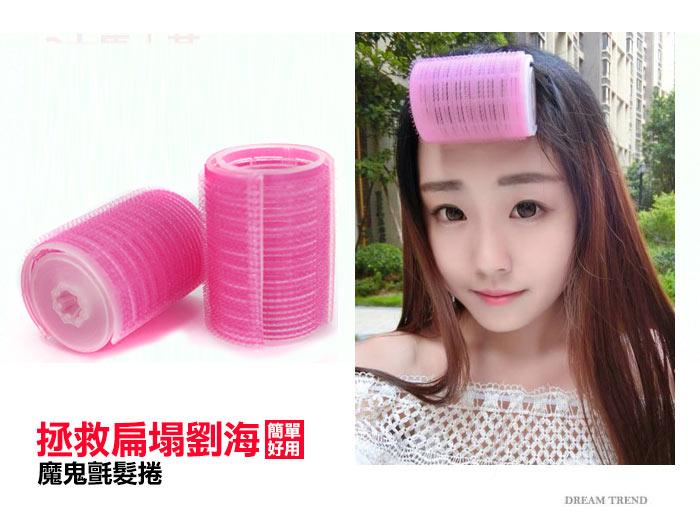 DT髮品魔鬼氈粉紅色髮捲捲髮器自黏捲捲髮器0022027