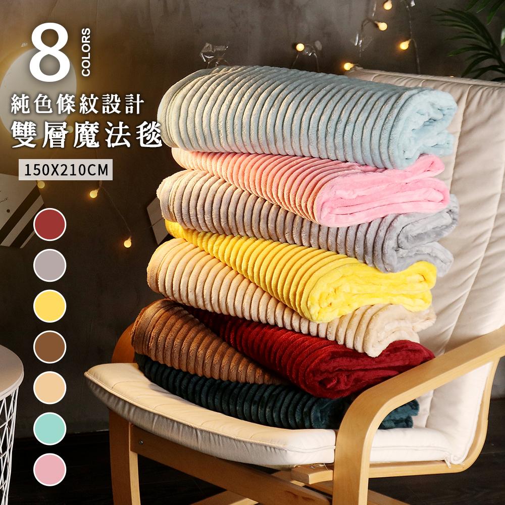 BELLE VIE 純色簡約條紋魔法絨毯 (150X200cm) 多色任選