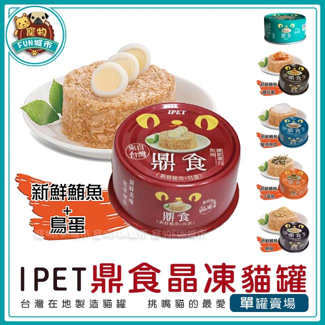 寵物FUN城市│IPET 鼎食 貓罐85g【單罐賣場】貓咪罐頭 晶凍 貓罐 凍罐