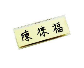 義大文具~LIFE 壓克力名牌-小(60X25mm) NO.2526 壓克力名片座 壓克力板