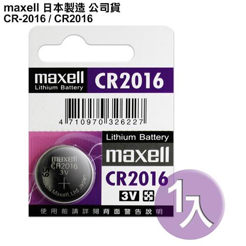 ◆日本制造maxell◆公司貨CR2016 / CR-2016 (1顆入)鈕扣型3V鋰電池
