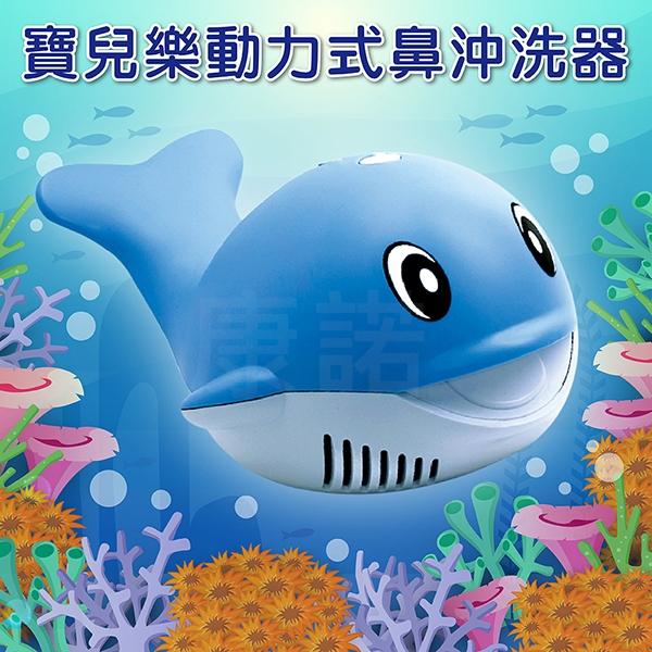 【寶兒樂】動力式鼻沖洗器(鯨魚機) 吸鼻器 洗鼻器 吸鼻涕機,贈品:可愛小背包