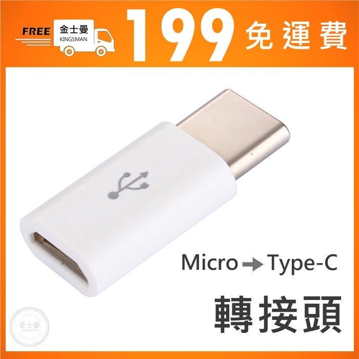 【金士曼】 安卓 Type-C 轉接頭 Micro USB 轉 Type-C 轉接頭 充電線 傳輸線 轉換器 轉換頭