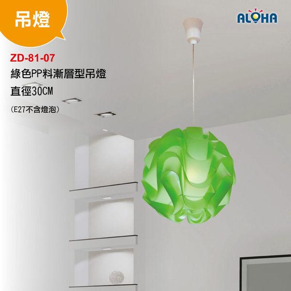 LED照明吊飾 綠色PP料漸層型吊燈30CM (ZD-81-07)