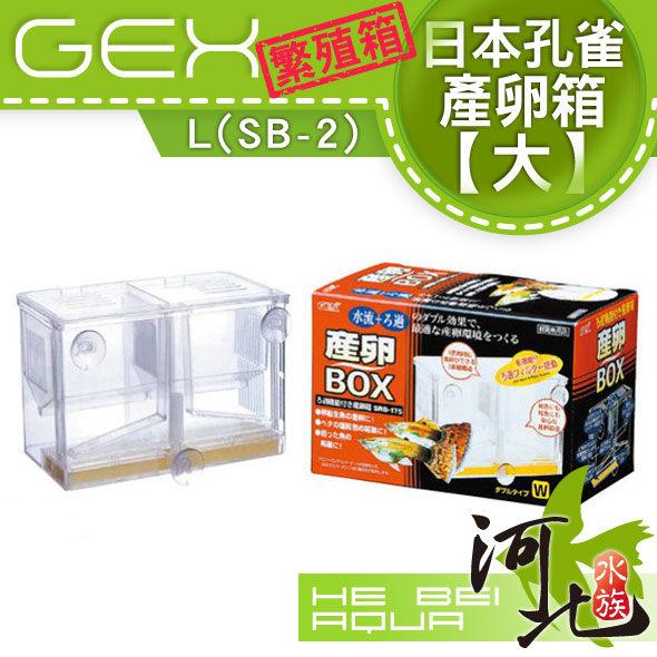 [ 河北水族 ] GEX 【 日本孔雀產卵盒 W 大 】  內掛 內置 缸內 繁殖箱 飼育盒