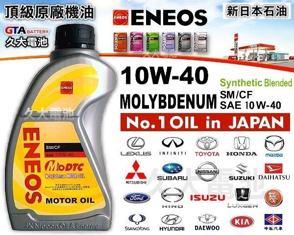 ✚久大電池❚ ENEOS 新日本石油 10W-40鉬 10W40鉬 MOLYBDENUM 高等級機油 日本原廠新車使用