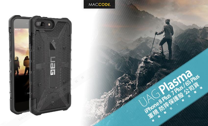 UAG Plasma iPhone 7 Plus 6 Plus專用耐衝擊軍規防摔保護殻