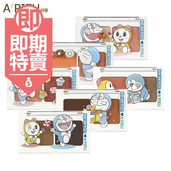 韓國Apieu哆啦A夢雙色眼影盤聯名限量款