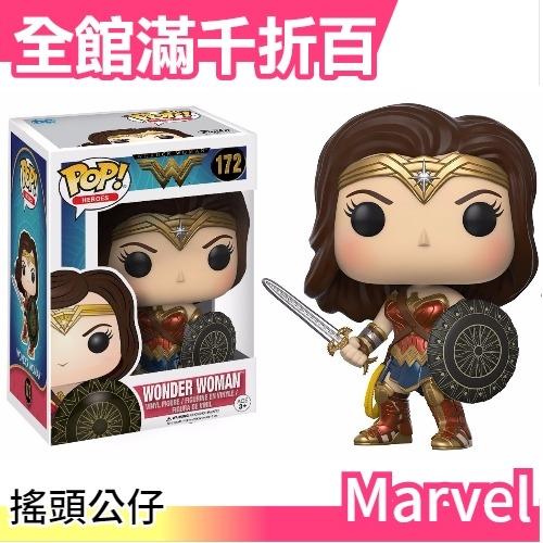 小福部屋日本神力女超人2 Marvel DC漫威FUNKO POP搖頭公仔黛安娜公主新品上架