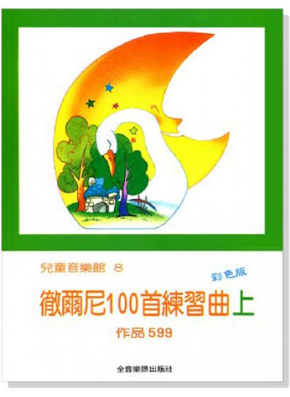 小叮噹的店- 鋼琴譜 P177、178.徹爾尼100首練習曲【上】、【下】作品599--兒童音樂館8