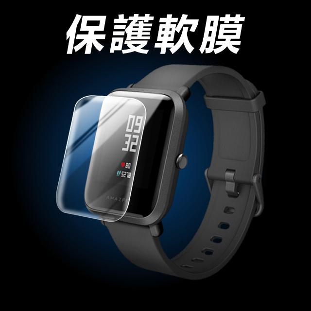 Amazfit Bip米動手錶青春版TPU保護軟膜保護貼(1入)
