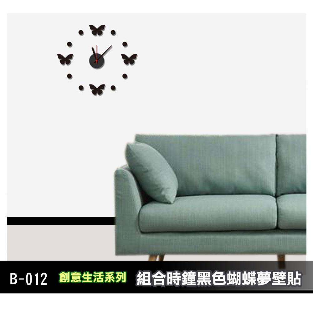 壁貼牆貼B-012創意生活系列-組合時鐘黑色蝴蝶夢壁貼高級創意大尺寸-賣點購物