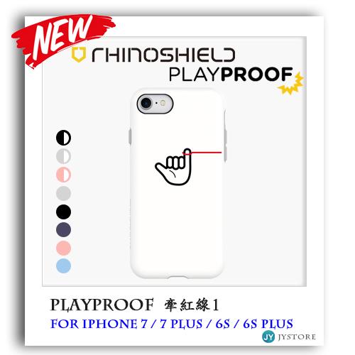 【送玻璃貼傳輸線】犀牛盾 防摔客製化手機殼 牽紅線1 iPhone 7 i7 6s i6 Plus 邊框背蓋殼
