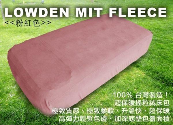 LOWDEN客製化床包超保暖搖粒絨歡樂時光充氣床墊組L露營床睡墊床包