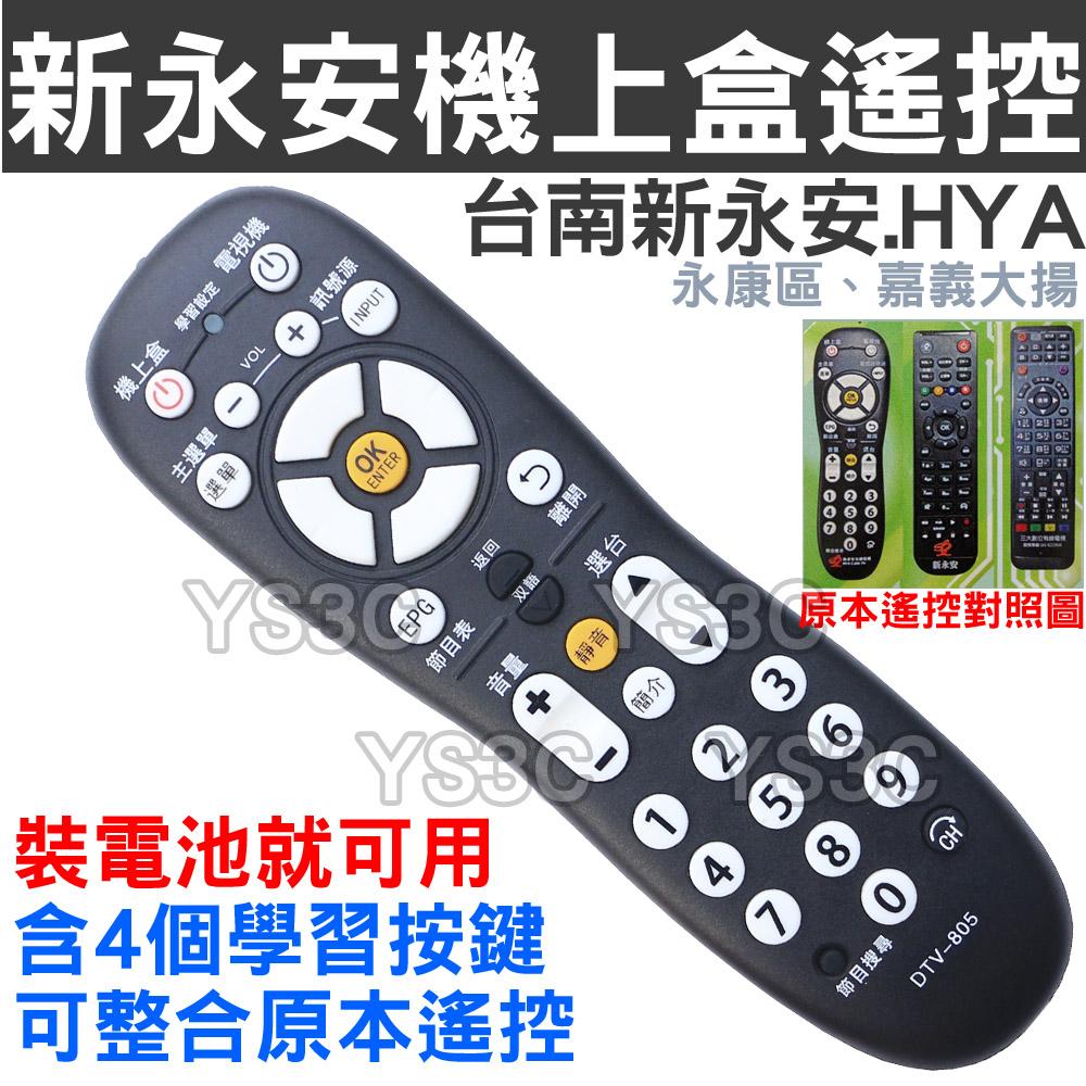 台南HYA新永安數位電視機上盒遙控器含4顆學習按鍵嘉義大揚有線電視數位機上盒遙控器