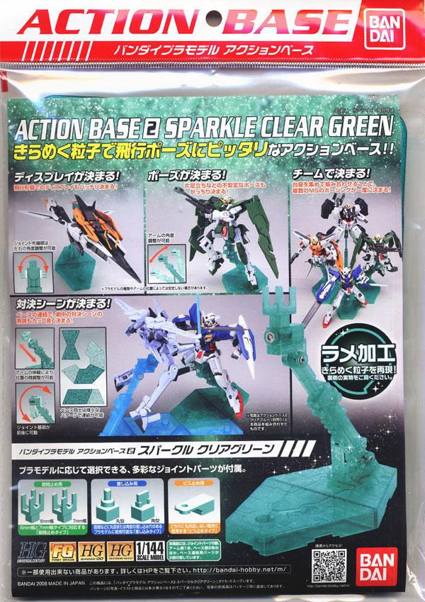 鋼彈模型 1/144 專用支架 腳架 透明綠 TOYeGO 玩具e哥