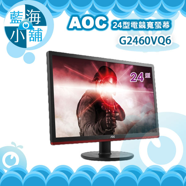 AOC 艾德蒙 G2460VQ6 24型電競寬螢幕 電腦螢幕