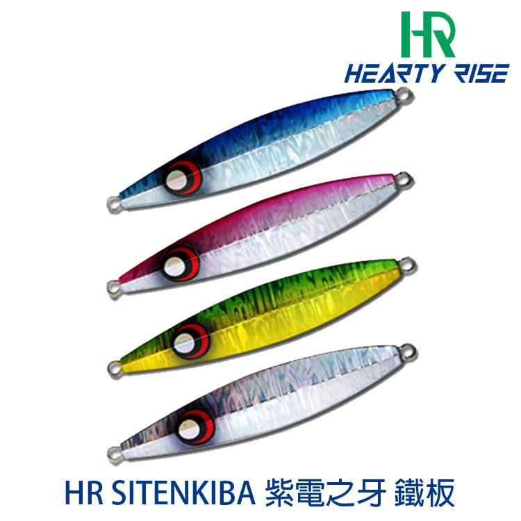 漁拓釣具 HR 紫電之牙 綠金/藍/藍粉/粉紅/白夜光 #55g (鐵板)