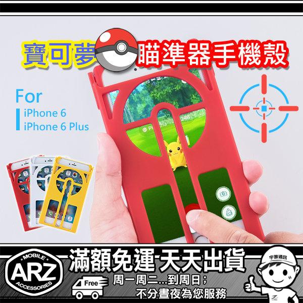 寶可夢瞄準器手機殼iPhone 6s 6 i6s Plus神奇寶貝精靈球捕捉器保護殼蝴蝶刀立架背蓋殼