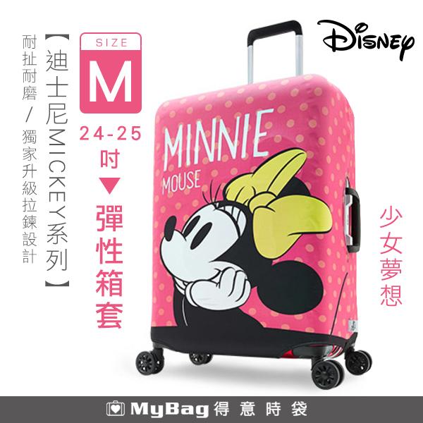 Deseno 防塵套 迪士尼 少女夢想 M號 防刮彈性布行李箱箱套 適用24~25吋行李箱 得意時袋
