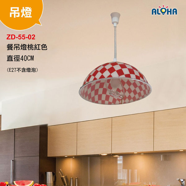 LED吊燈批發 馬賽克餐吊燈桃紅色 直徑40cm (ZD-55-02)