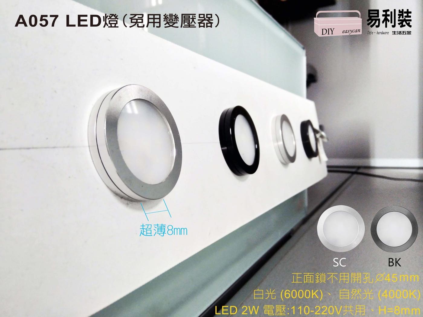 EASYCAN A057水霧鉻正面鎖LED燈易利裝生活五金超薄房間臥房客廳小資族