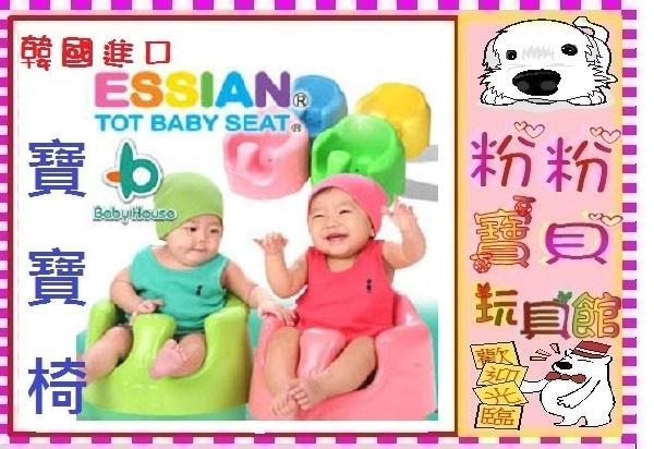 粉粉寶貝玩具*愛兒房EssianTOT寶寶椅3代韓國進口幫寶椅*附安全帶