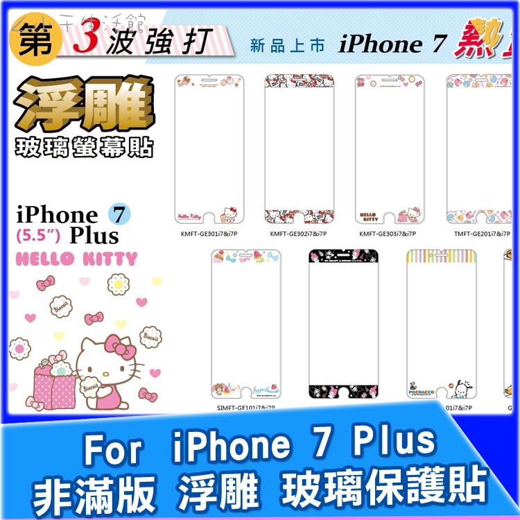 非滿版iPhone 7 Plus 5.5吋9H鋼化浮雕玻璃保護貼螢幕貼美樂蒂KT美樂蒂大耳狗i7