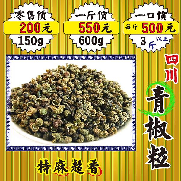 SA043高山花椒青花椒粒600g特麻特香黑棗菊花肉桂葉草果白胡椒粒