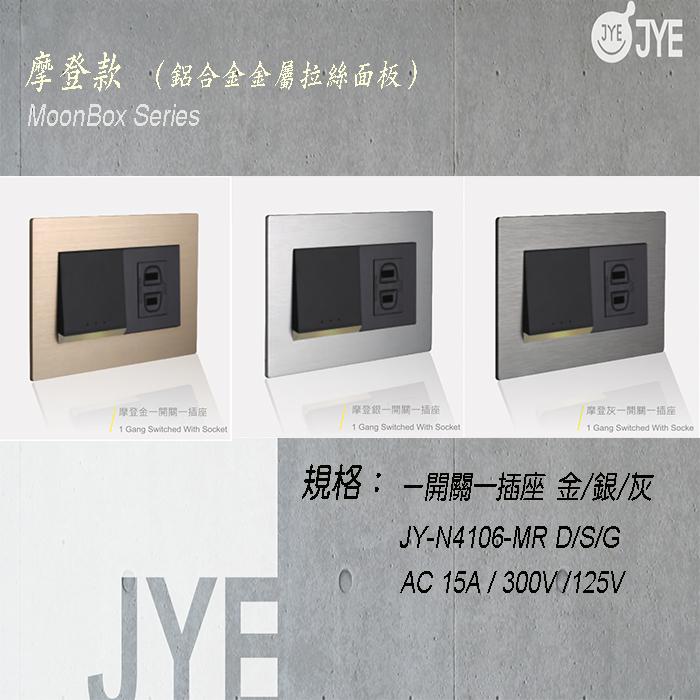中ㄧ 月光系列 摩登款開關切面板- ㄧ開關 ㄧ插座 銀/灰/金 JY-N4106-MR