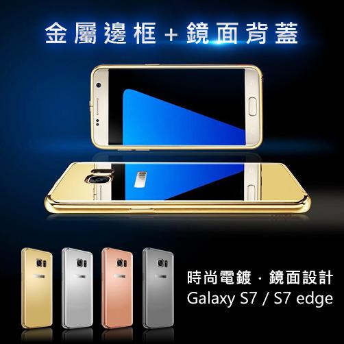 三星Galaxy S7 S7edge電鍍鏡面時尚手機殼金屬邊框背蓋防窺防震抗摔滑蓋化妝鏡