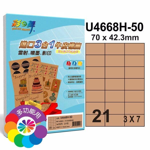 彩之舞進口3合1牛皮標籤-21格直角50張包U4668H-50