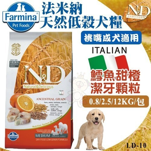 *WANG*【免運】義大利法米納Farmina《ND挑嘴成犬天然低穀糧-鱈魚甜橙》潔牙顆粒12kg WDJ推薦