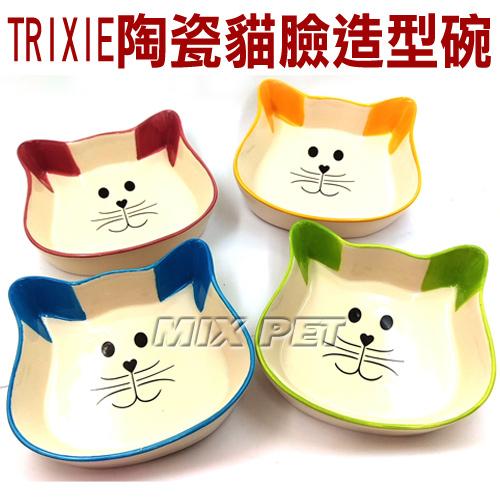 MIX米克斯德國崔西TRIXIE陶瓷可愛貓咪臉造型碗24494顏色隨機出貨