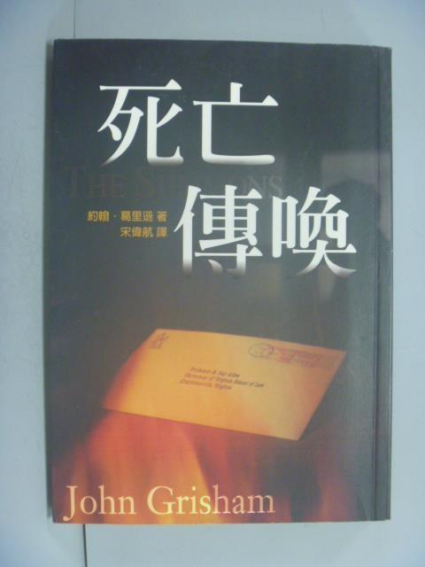 【書寶二手書T1/翻譯小說_GBC】死亡傳喚_約翰‧葛里遜