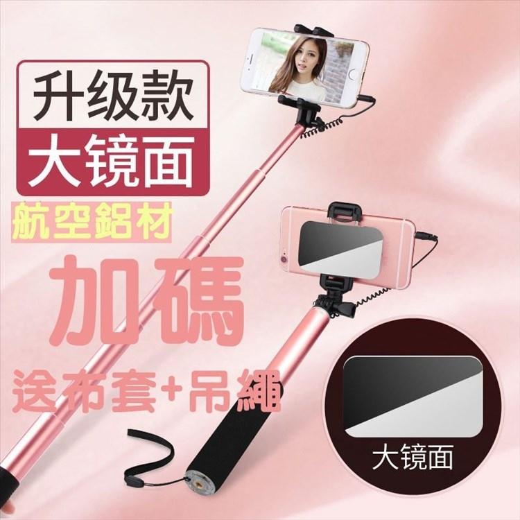 Love Shop第五代自拍桿大鏡子鋁合金金屬質感加腳架款自拍桿360度旋轉頭通用線控自拍棒