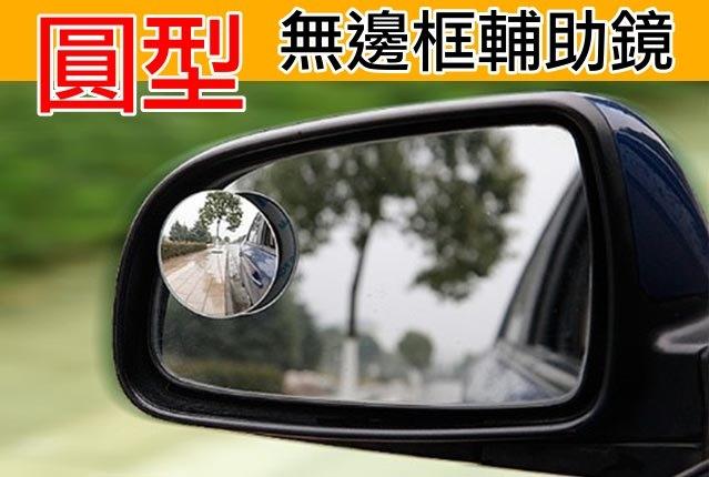 圓型無邊框輔助鏡後視鏡加強片超廣角鏡片360度調整角度第三隻眼廣角後視鏡高清安全鏡片