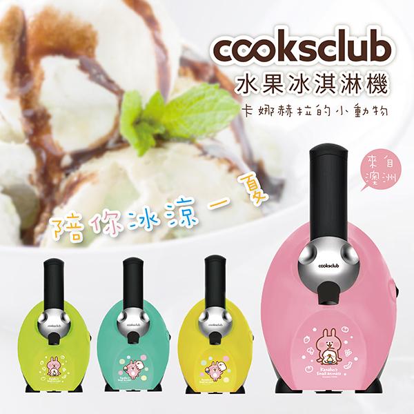 卡娜赫拉澳洲Cooksclub水果冰淇淋機四色可選