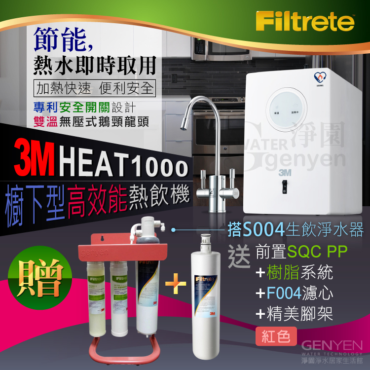 3M HEAT1000高效能櫥下型雙溫飲水機搭載3M S004三道腳架式淨水器另贈F004濾心1支
