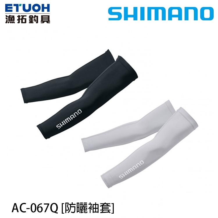 漁拓釣具 SHIMANO AC-067Q #素色系 [防曬袖套]