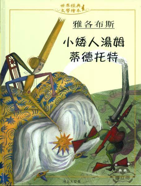 書立得-雅各布斯:小矮人湯姆蒂德托特繪本圖畫書