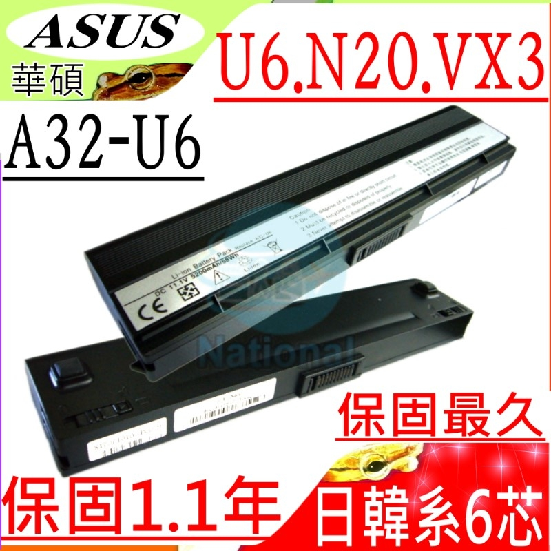ASUS電池-華碩電池 U6,U6E電池,U6EP,U6S,U6SG,U6V VX3,A32-U6,90-NFD2B1000T,90-NFD2B2000TA33-U6