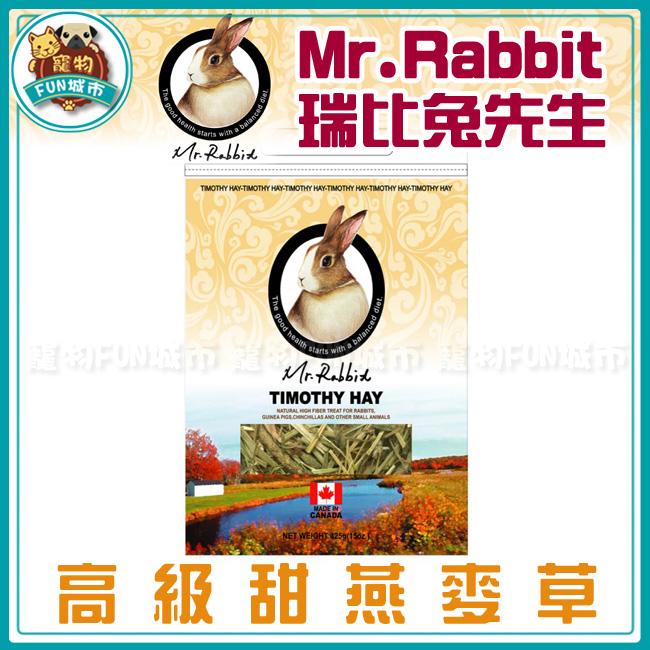 寵物FUN城市~*加拿大Mr.Rabbit瑞比兔先生-高級甜燕麥草15oz(RB007,兔子飼料,天竺鼠飼料)
